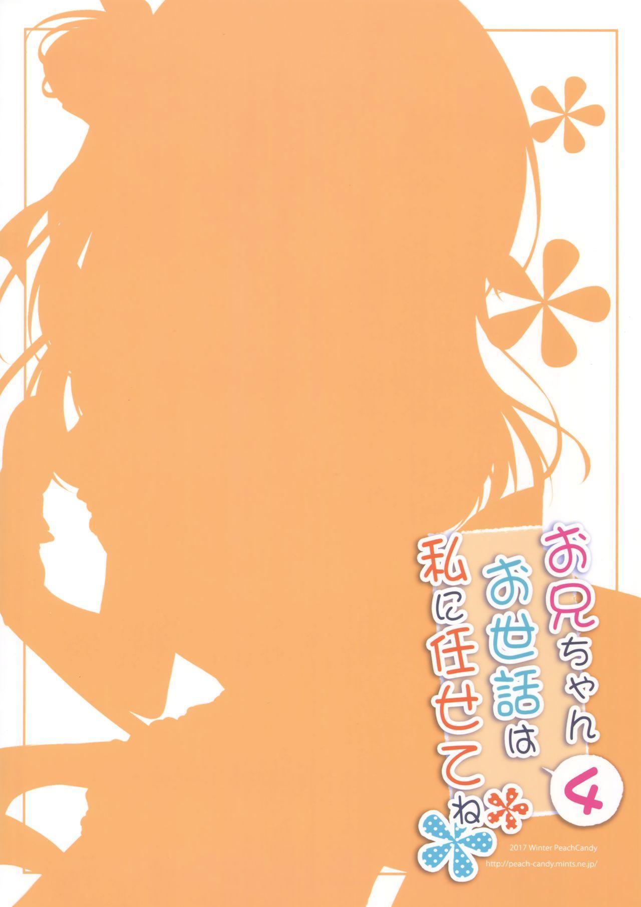 Onii-chan Osewa wa Watashi ni Makasete ne 4 17