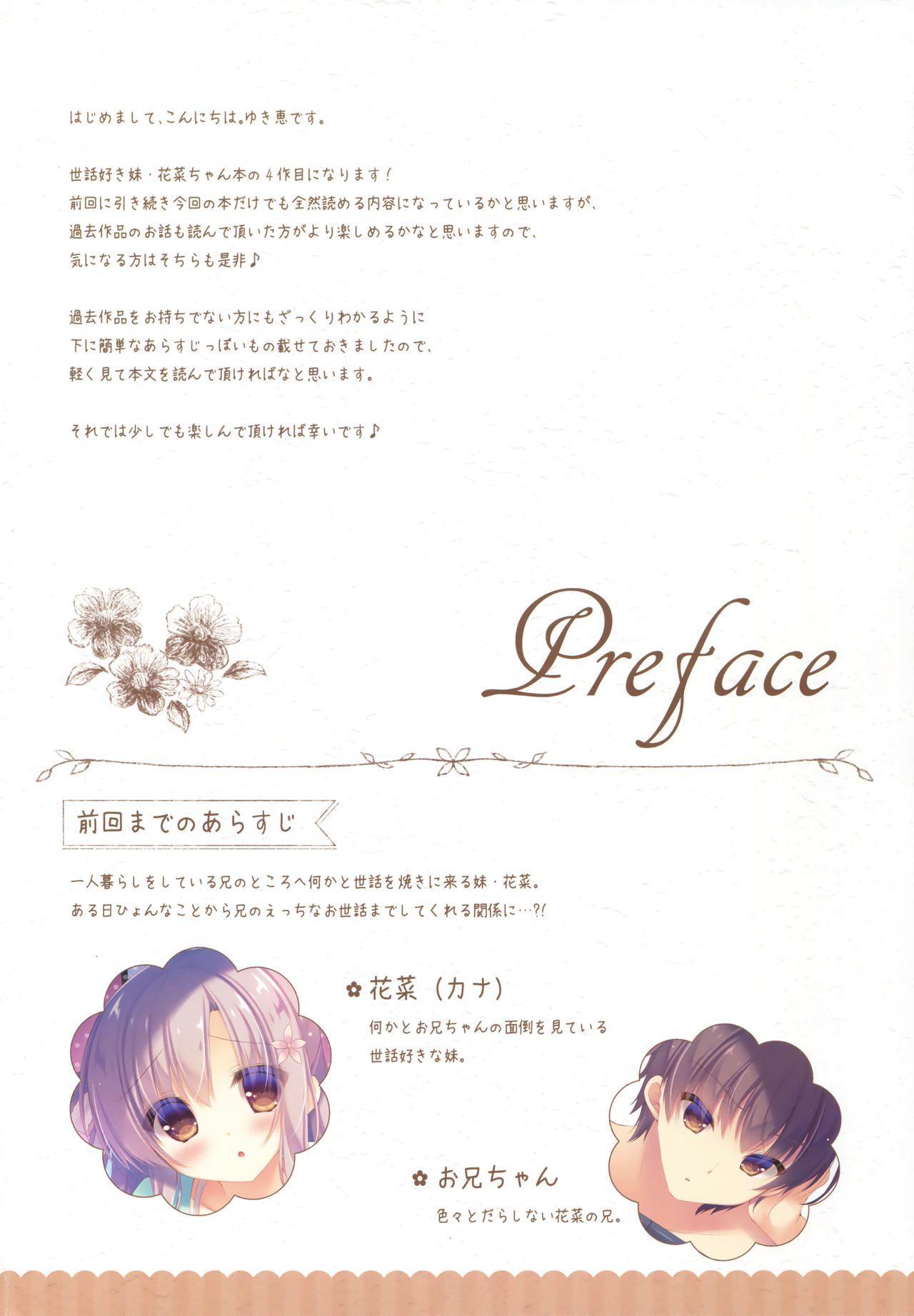 Onii-chan Osewa wa Watashi ni Makasete ne 4 2