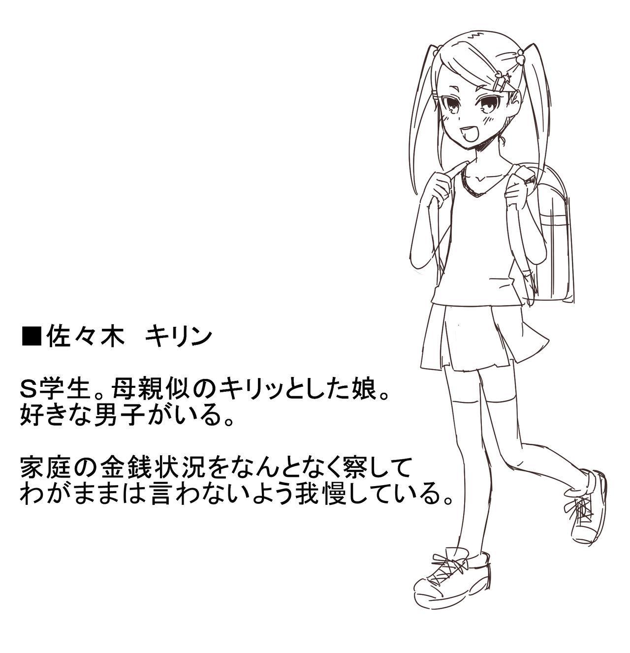 Hitozuma 127
