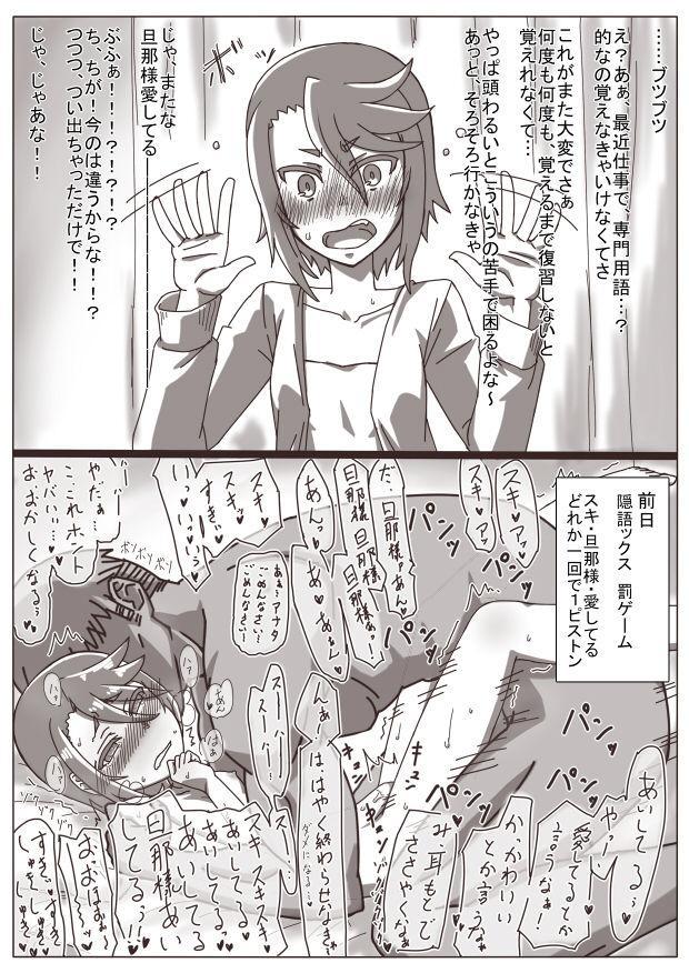 Hitozuma 34