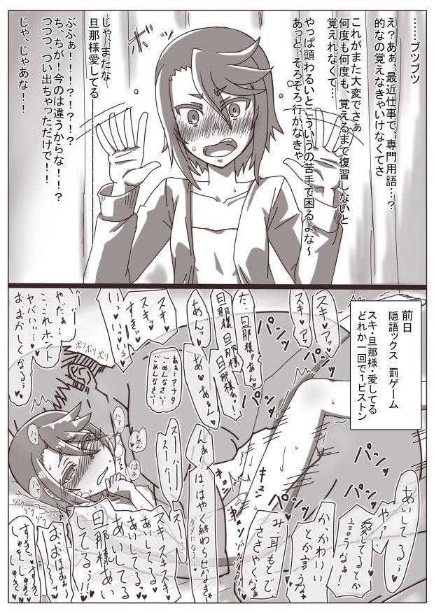 Hitozuma 35