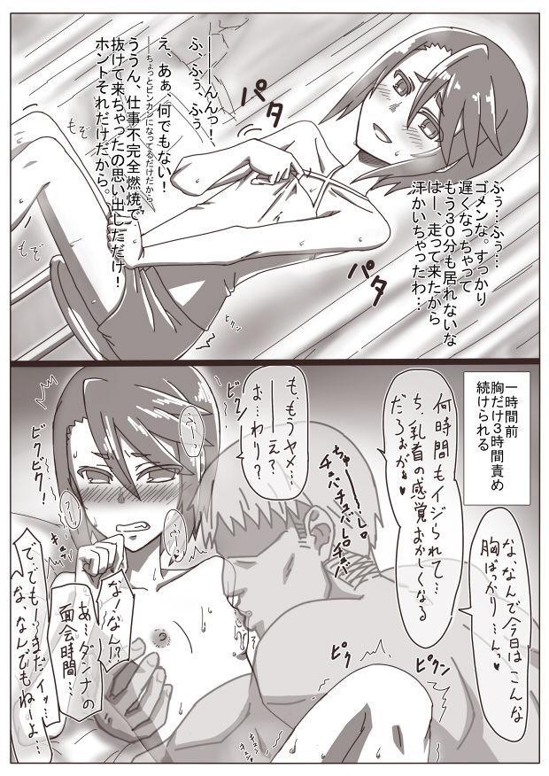 Hitozuma 39