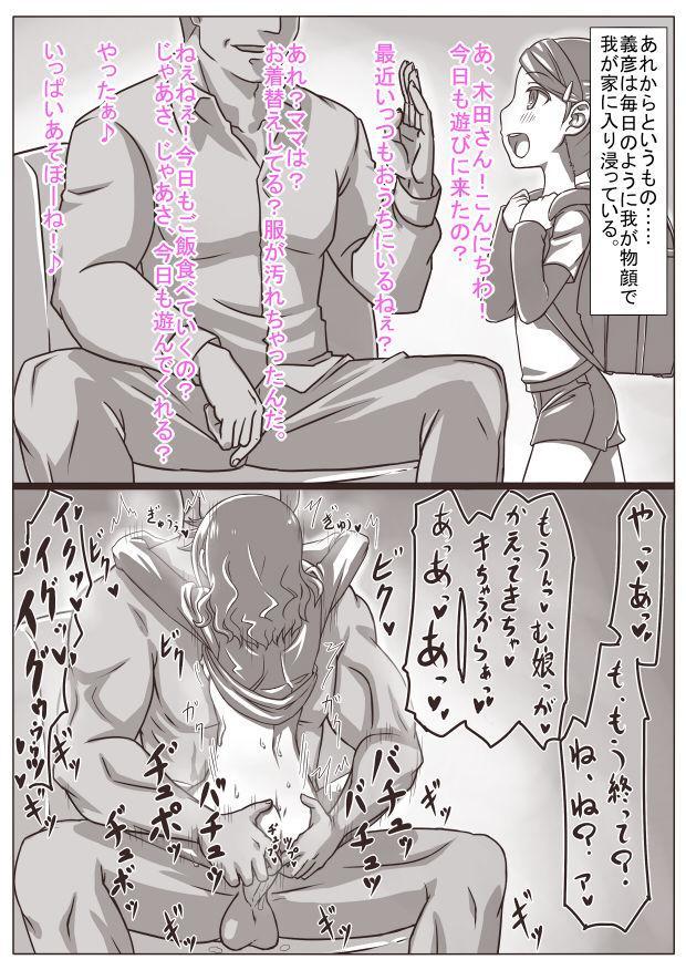 Hitozuma 98