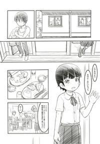 Shinyuu wa Imouto no Kareshi 2