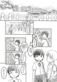 Shinyuu wa Imouto no Kareshi 5