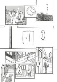 Shinyuu wa Imouto no Kareshi 7