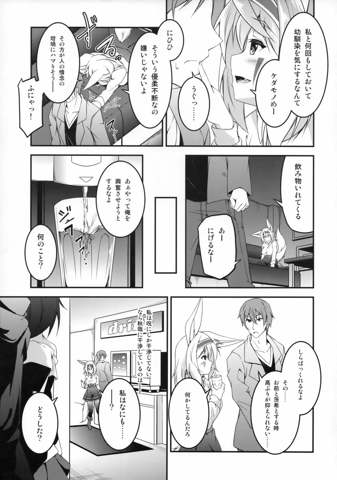 Kitsune no Ongaeshi Sono Yon 9