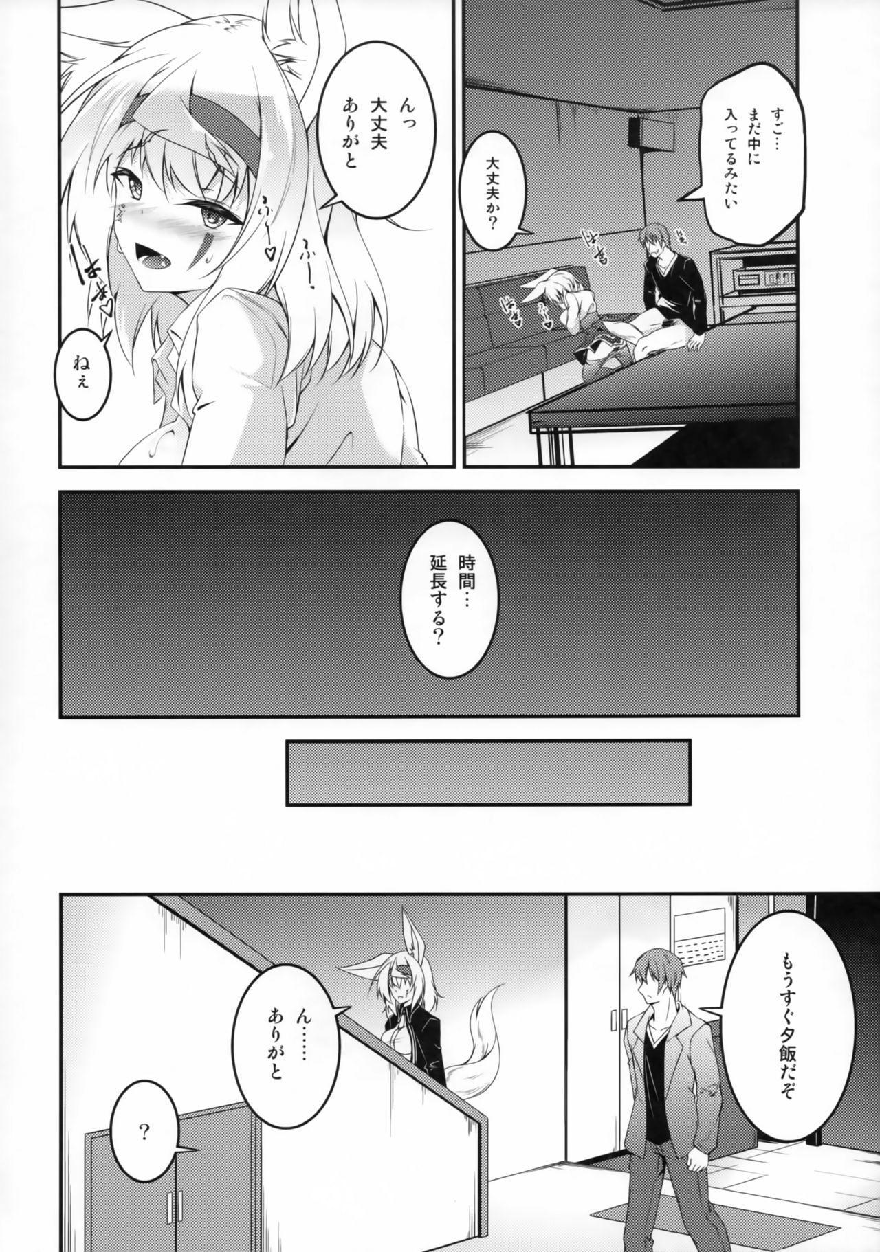 Kitsune no Ongaeshi Sono Yon 24