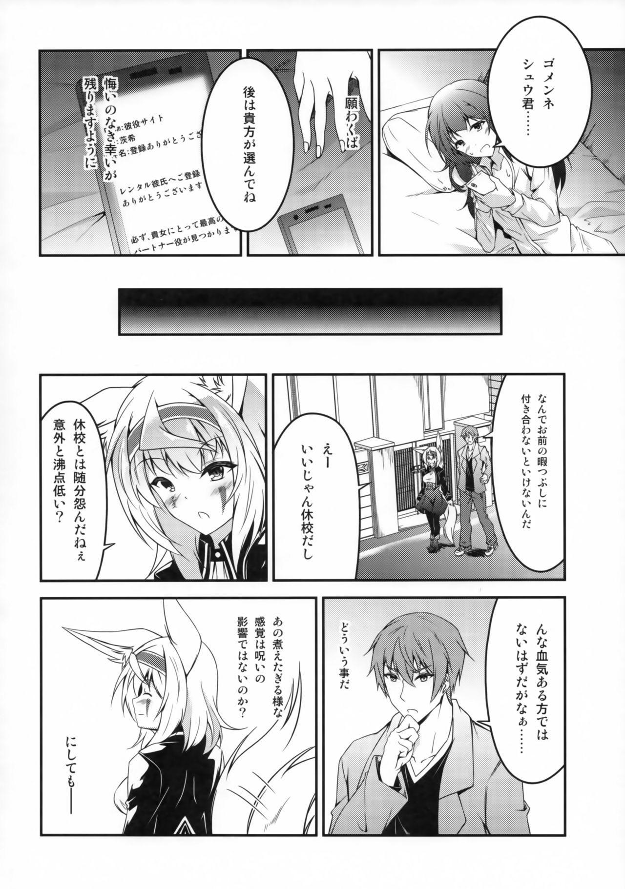 Kitsune no Ongaeshi Sono Yon 4