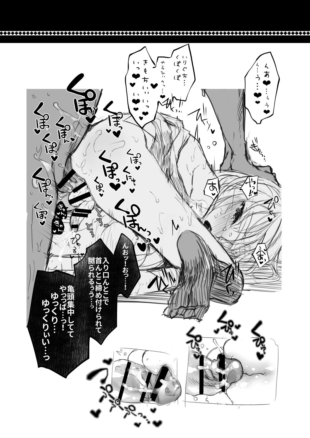 Kaisoikkenchou Sougousan Gibyou 10