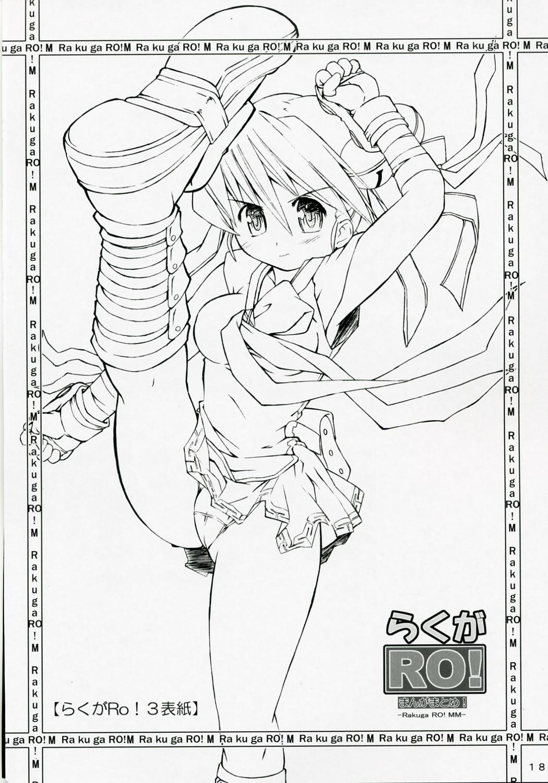 Rakuga RO! Manga Matome! 16