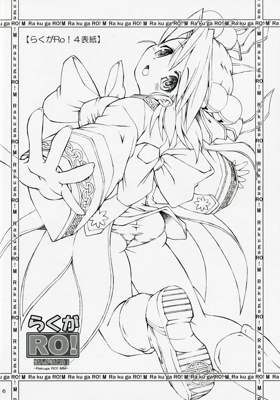 Rakuga RO! Manga Matome! 24