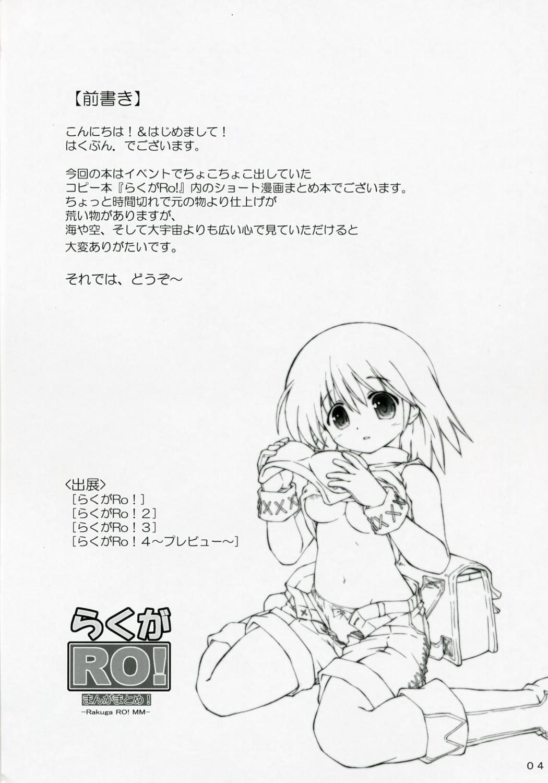 Rakuga RO! Manga Matome! 2