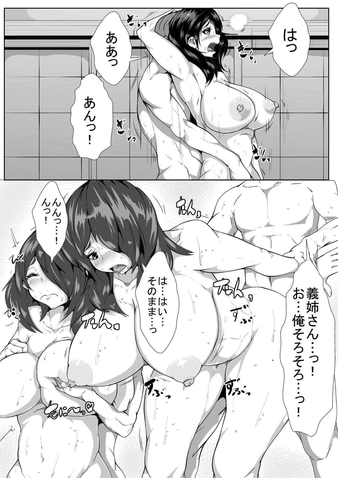Aniki no Yome o Haramaseru 1