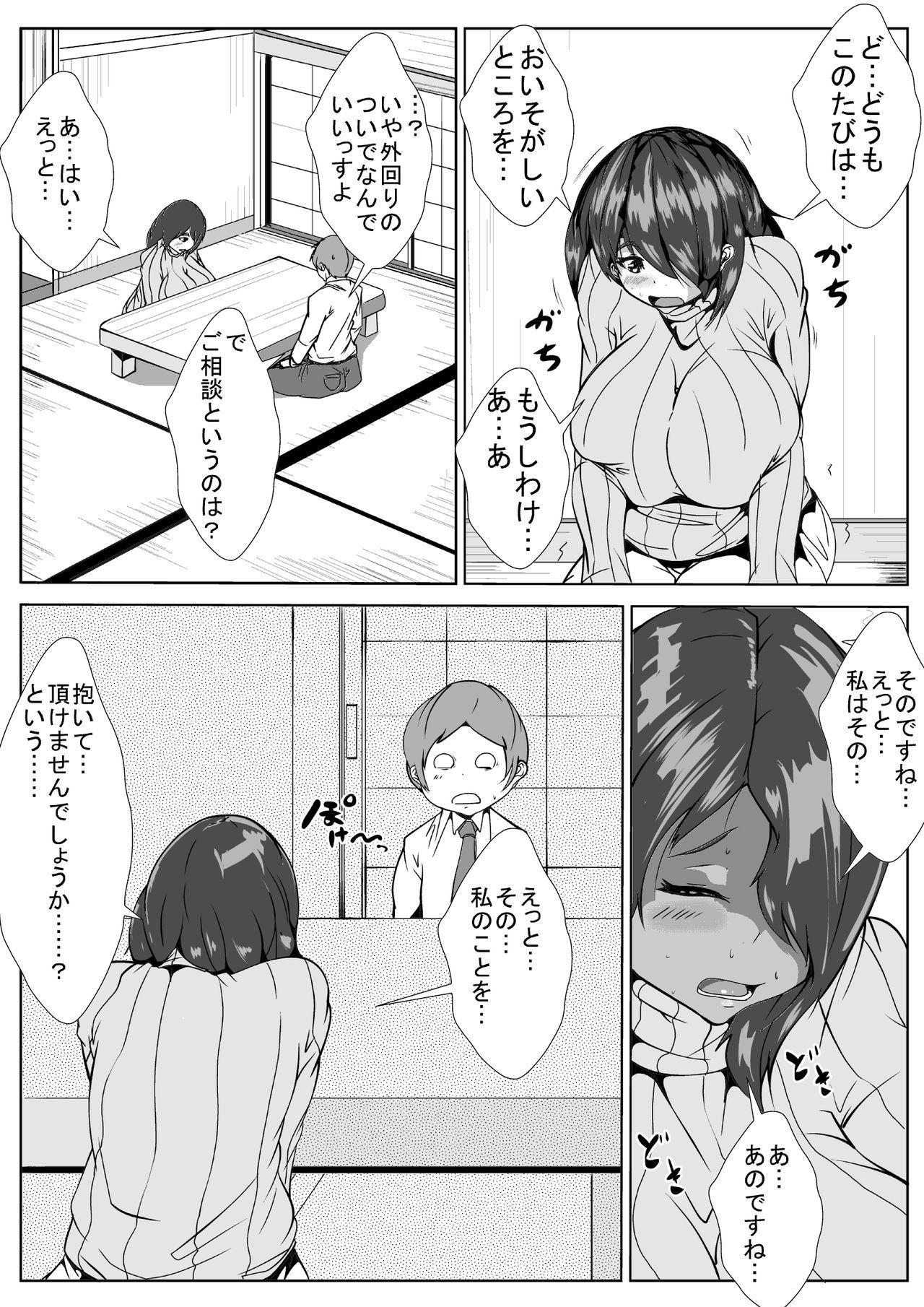 Aniki no Yome o Haramaseru 3