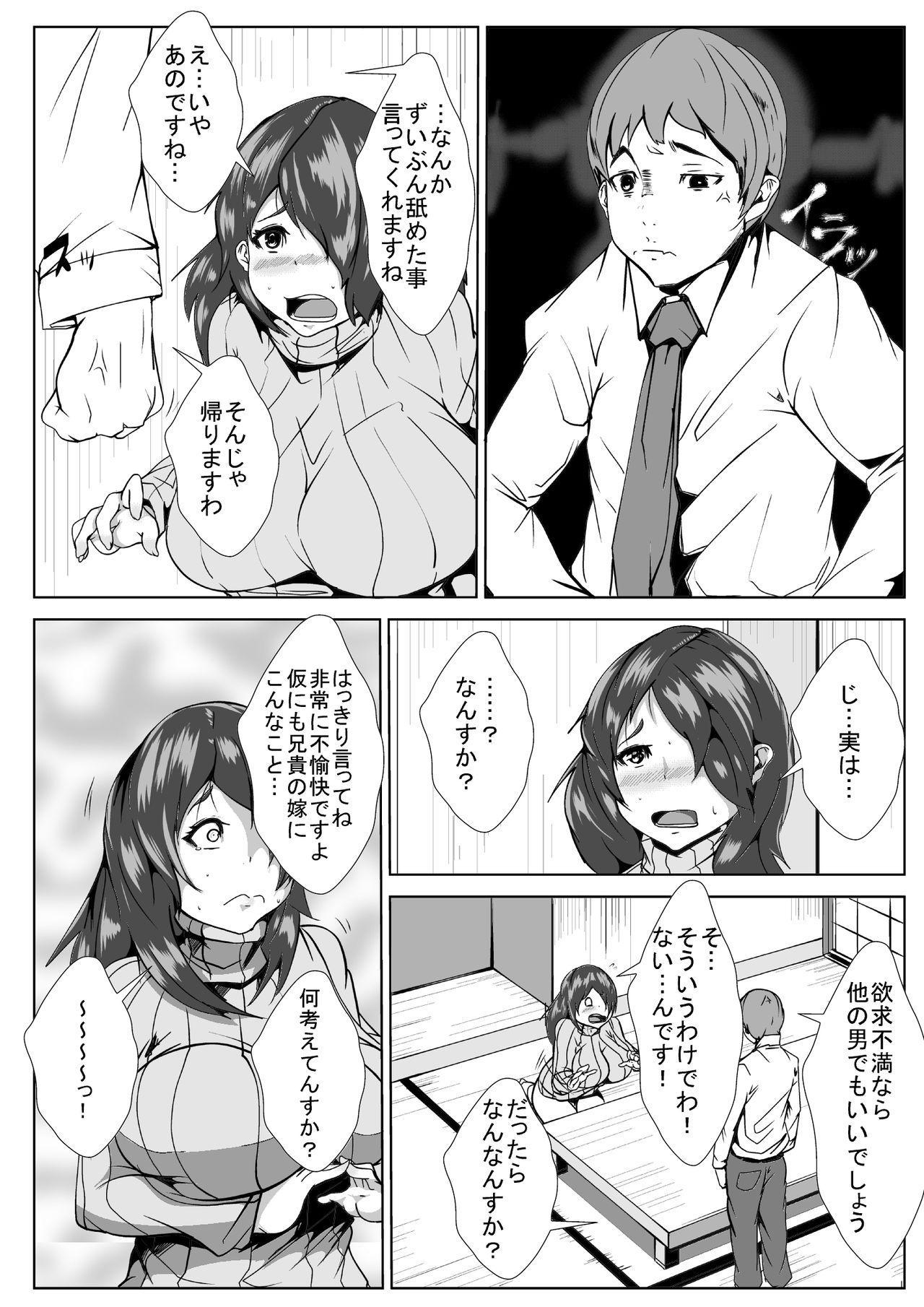 Aniki no Yome o Haramaseru 4