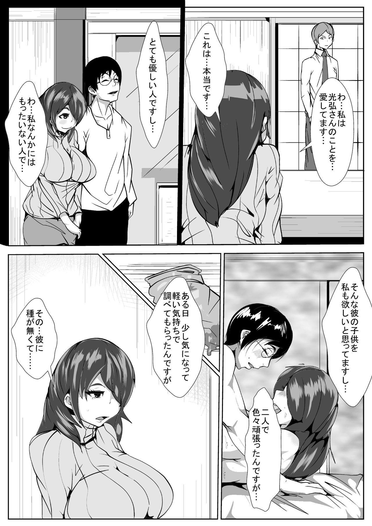 Aniki no Yome o Haramaseru 5