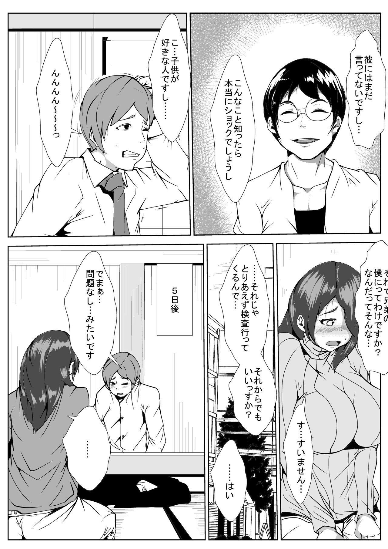 Aniki no Yome o Haramaseru 6
