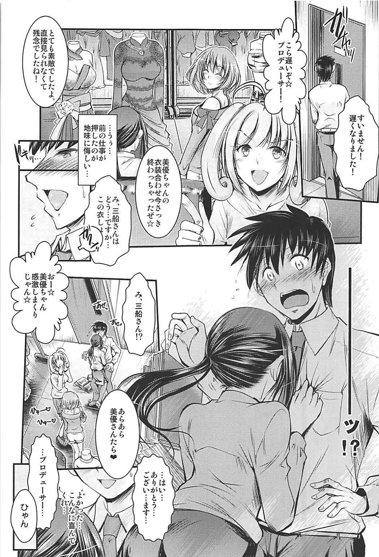 (C93) [Tatsumaki Koutei (Takei Tsukasa)] Mifune-san to 3-kai Ecchi Shinai to Derarenai Heya de Naisho no (THE IDOLM@STER CINDERELLA GIRLS) 1