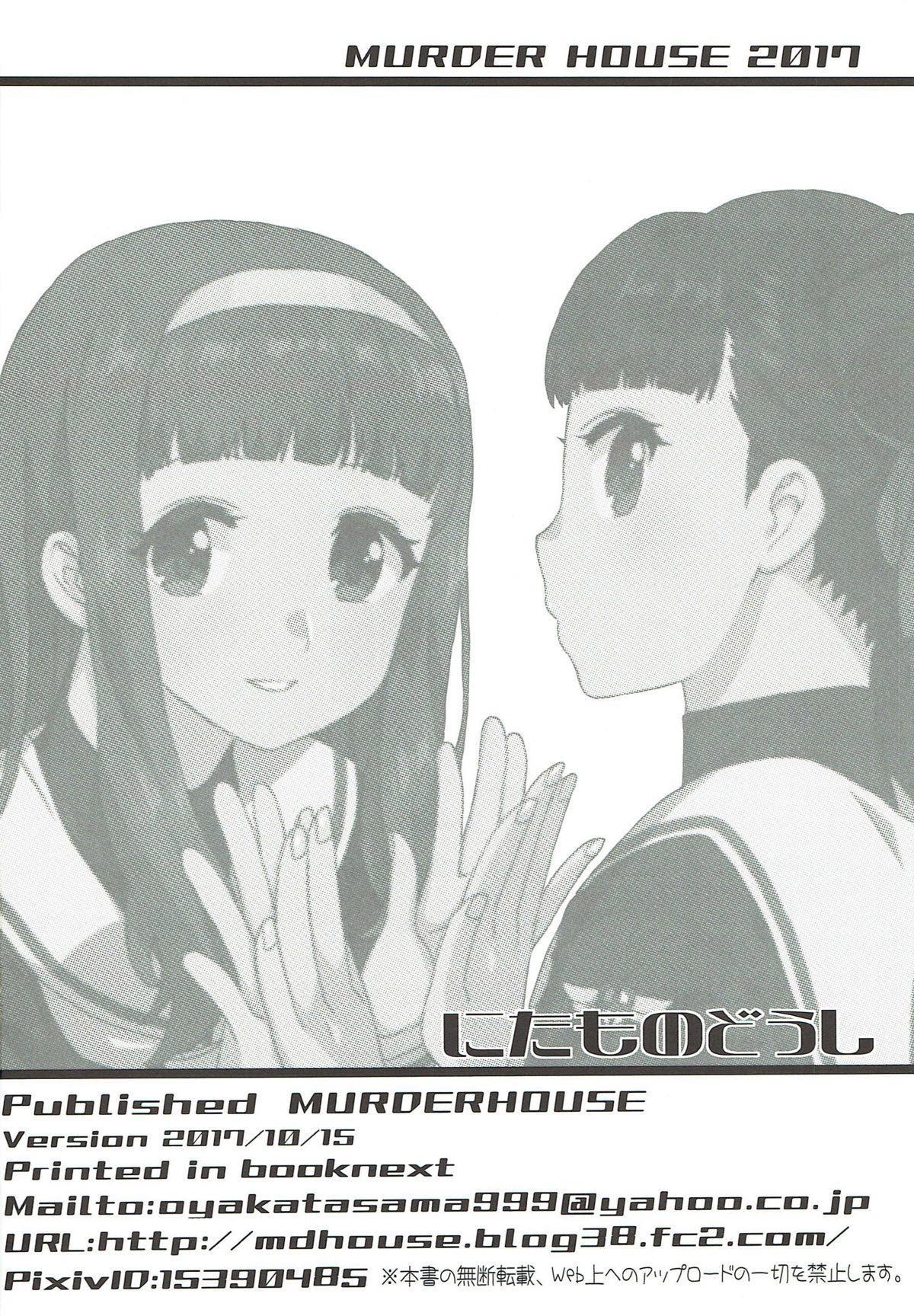 Nitamono Doushi 18