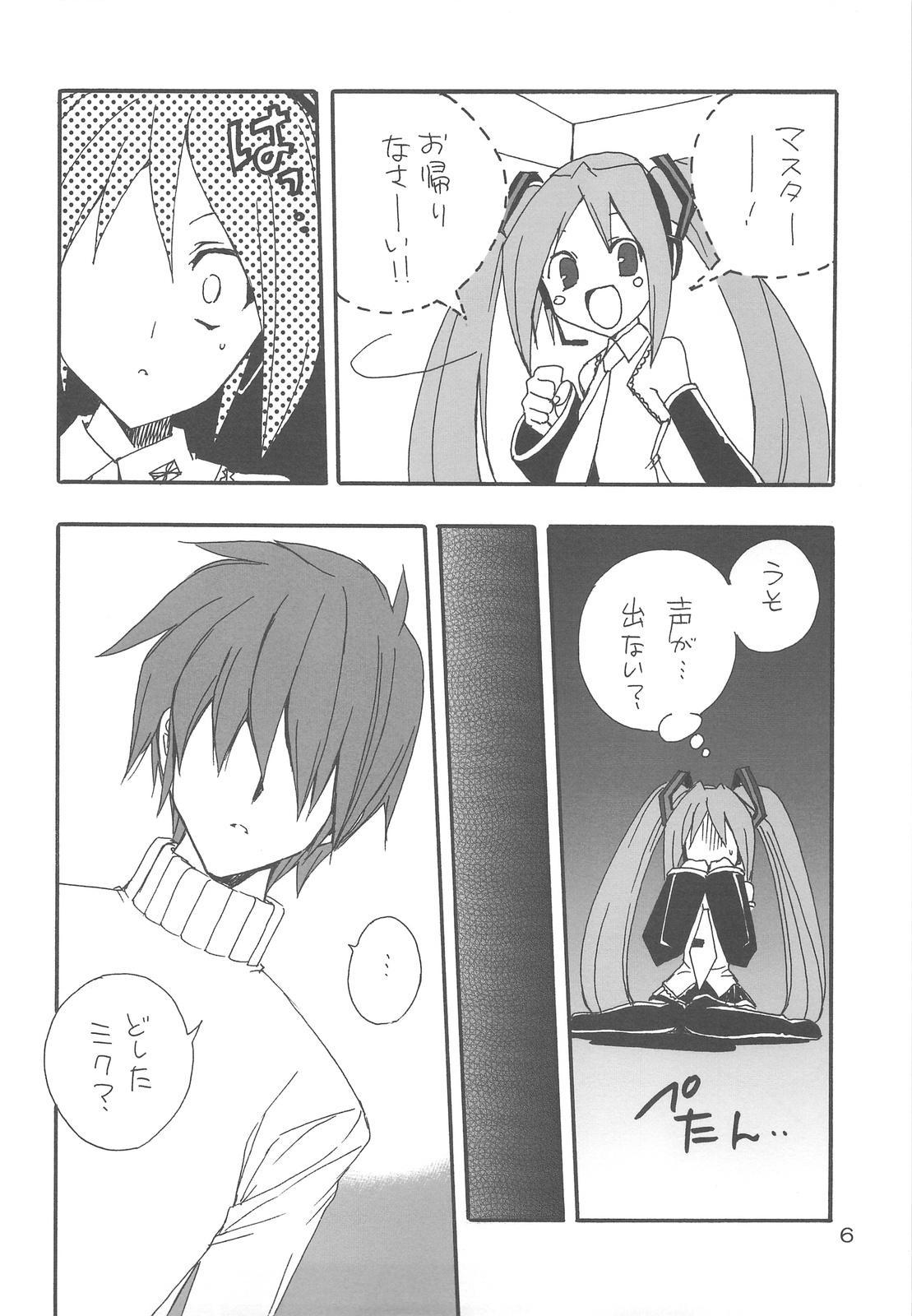 Hatsunetsu * Mikku 4