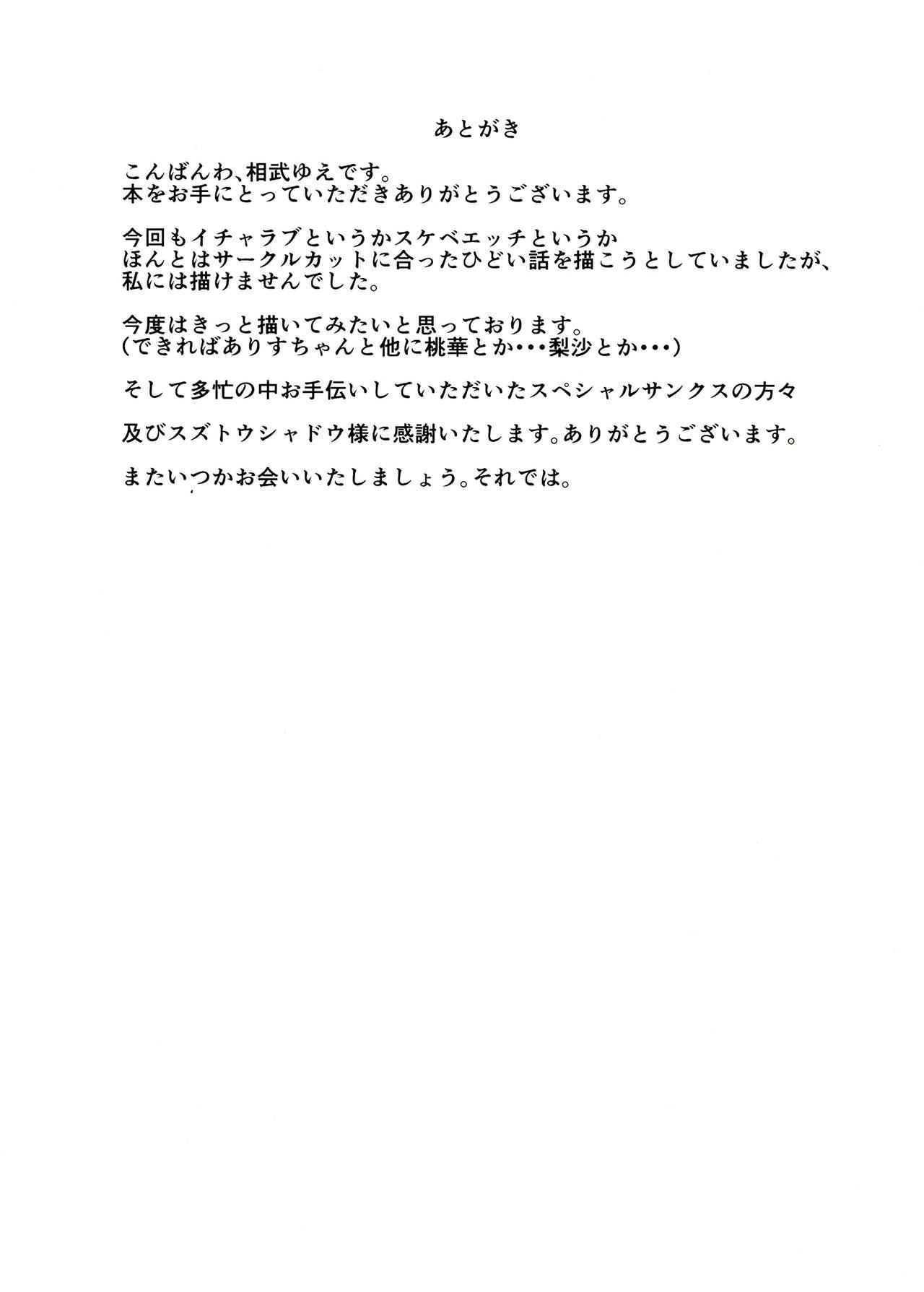 Arisu wa Producer ga Inai to Dame Nandesu 25