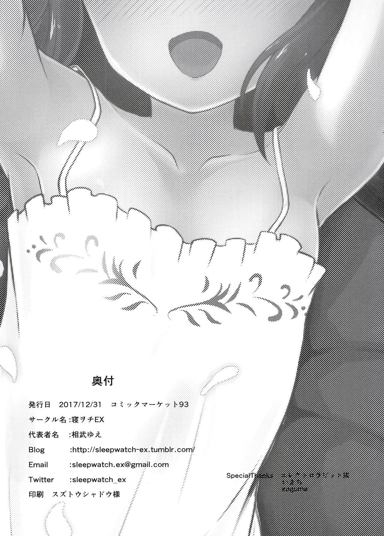 Arisu wa Producer ga Inai to Dame Nandesu 26