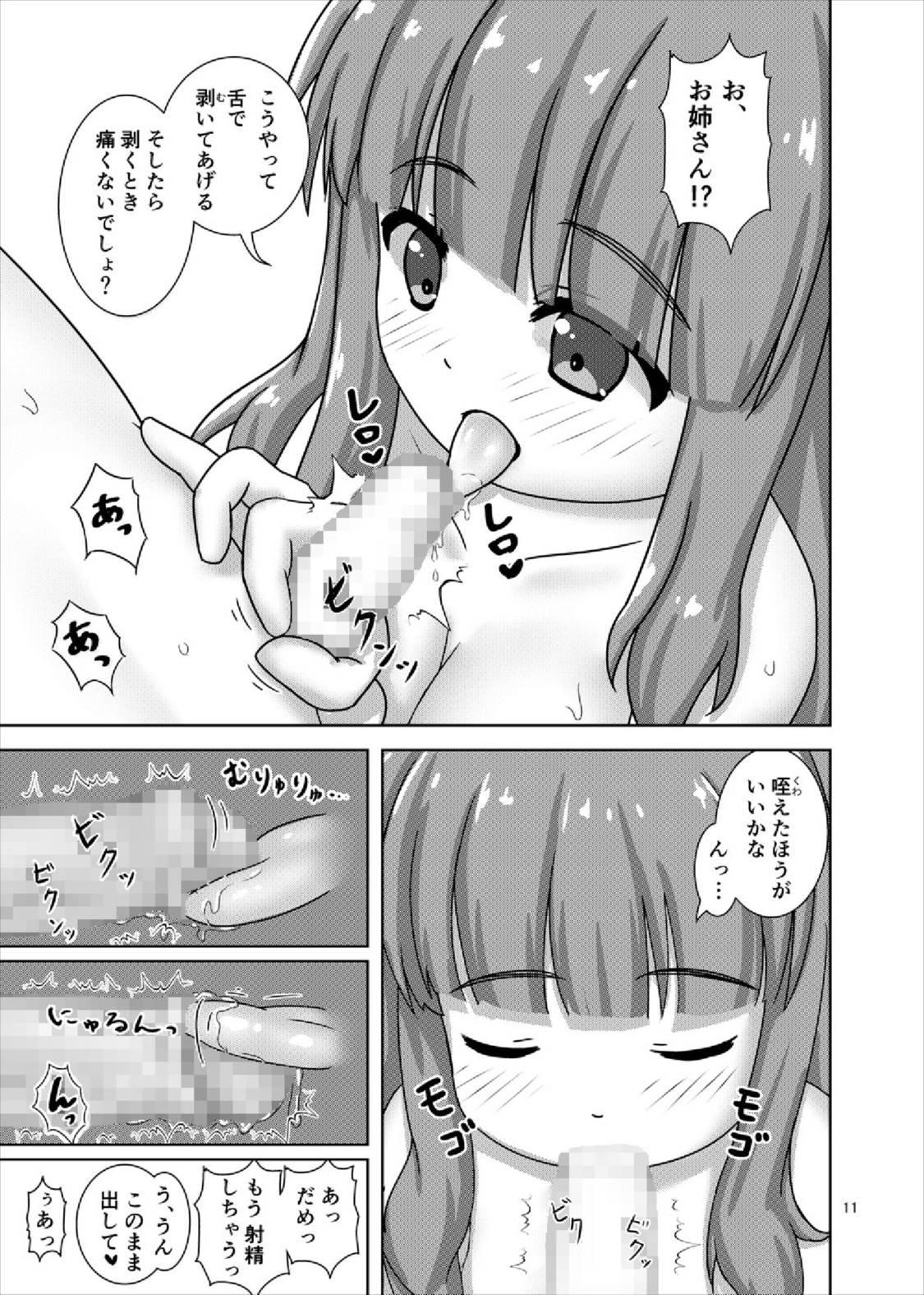 Saorin to Shota no H na Itsukakan 10