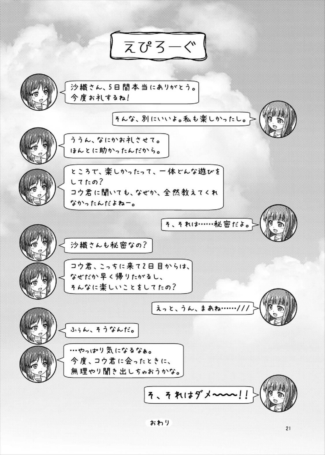 Saorin to Shota no H na Itsukakan 20