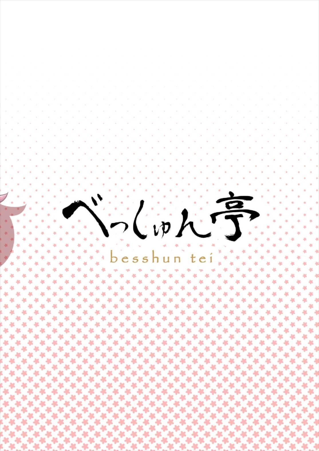 Saorin to Shota no H na Itsukakan 23