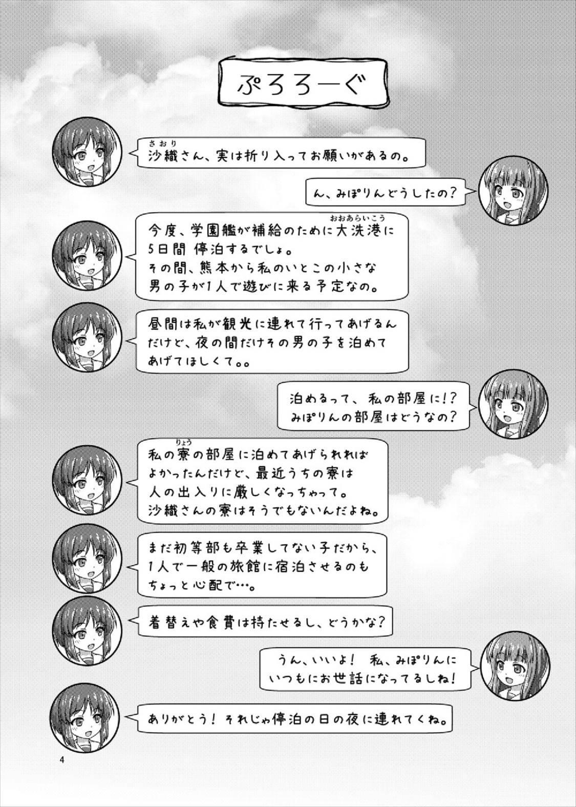 Saorin to Shota no H na Itsukakan 3
