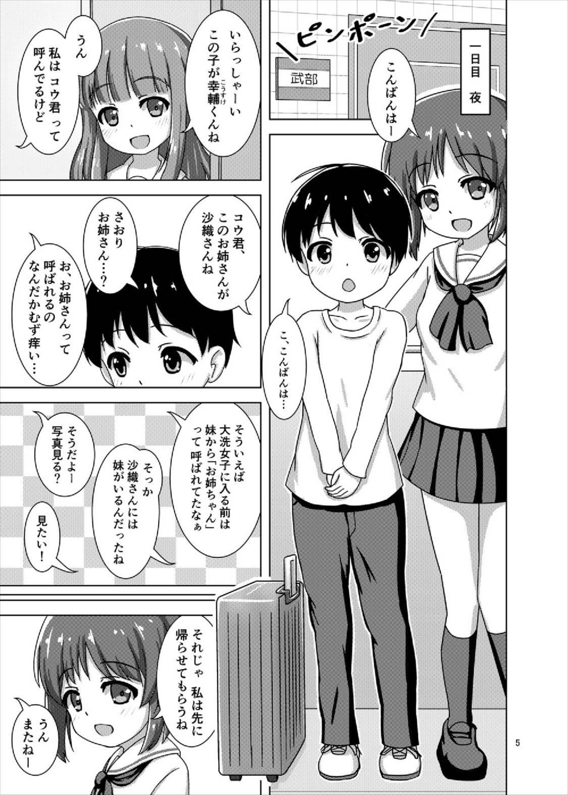 Saorin to Shota no H na Itsukakan 4