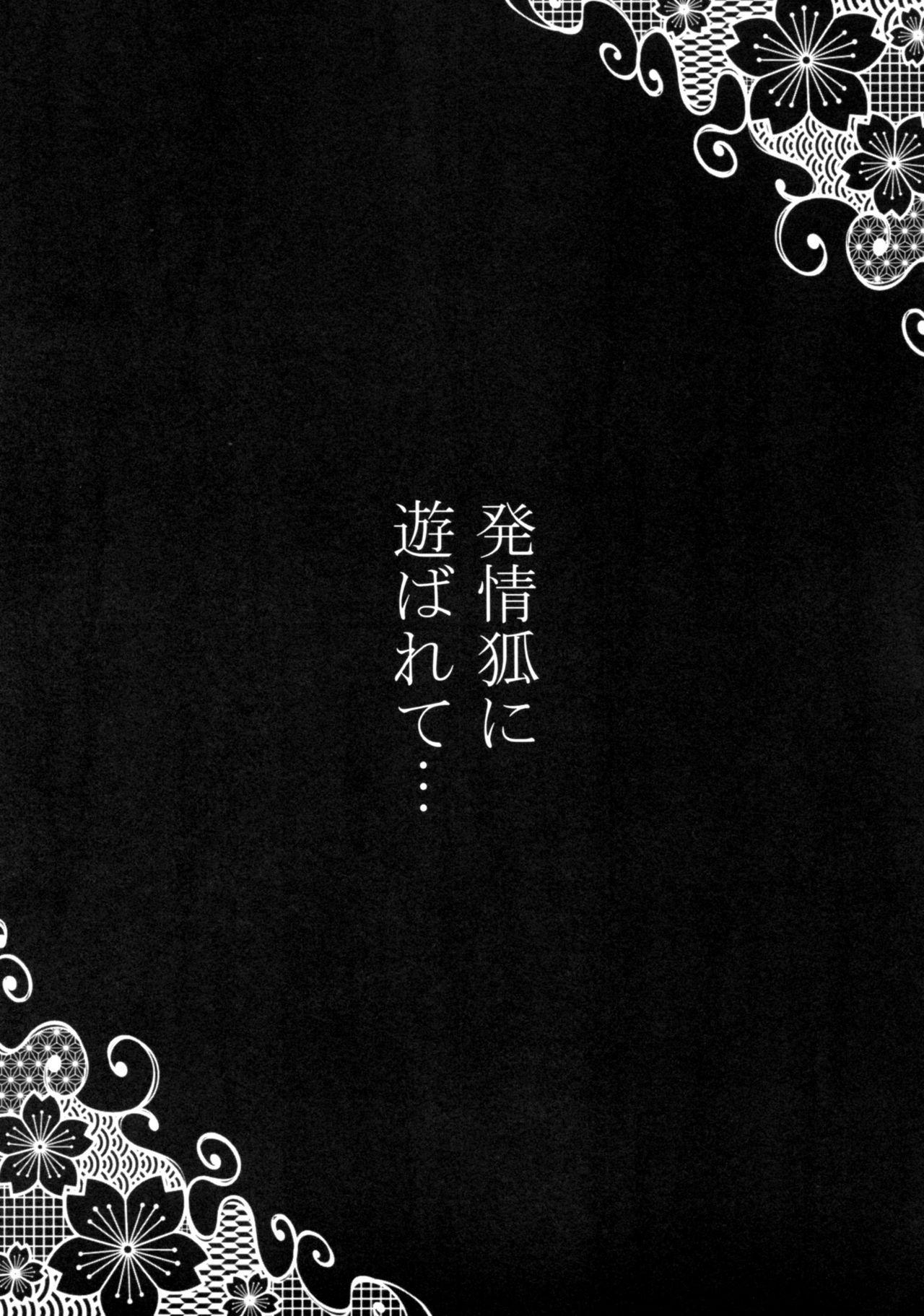 Hatsujou Kitsune ni Asobarete... 16