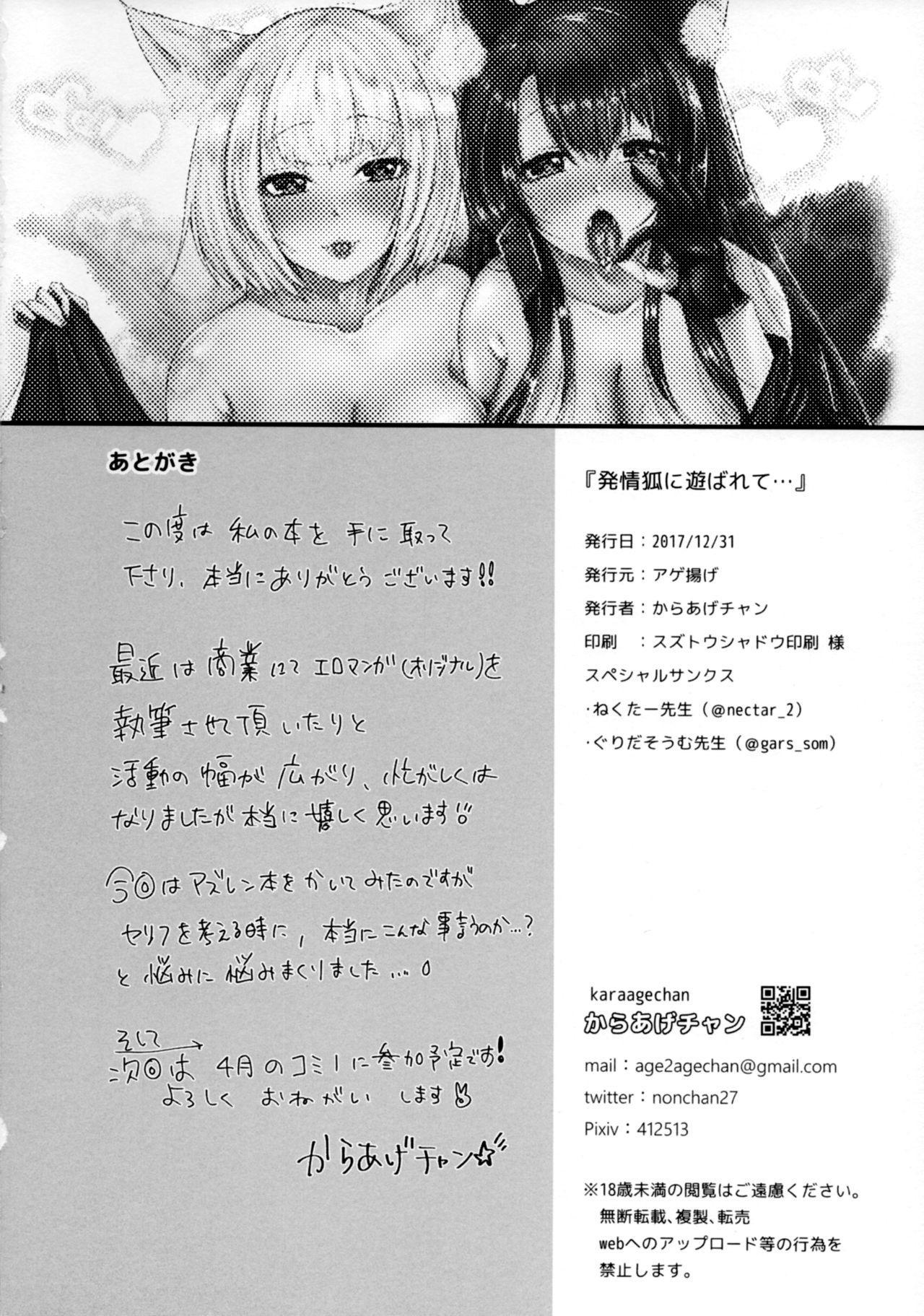 Hatsujou Kitsune ni Asobarete... 17