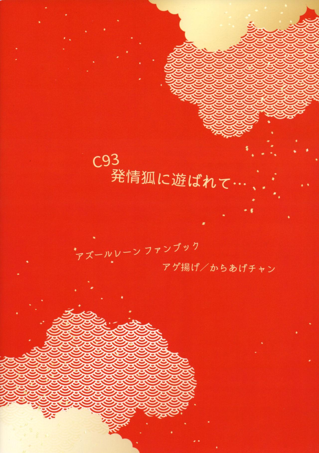 Hatsujou Kitsune ni Asobarete... 20