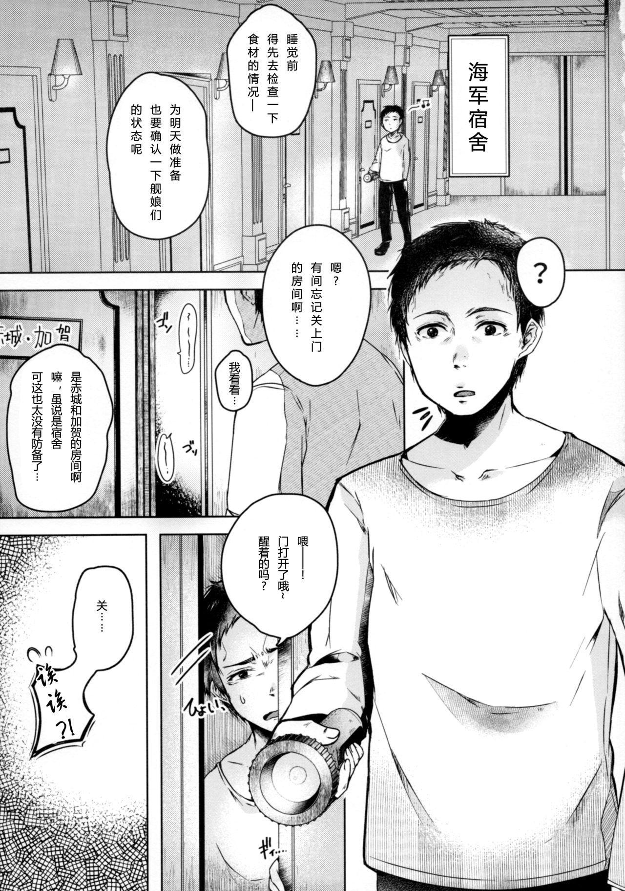 Hatsujou Kitsune ni Asobarete... 2