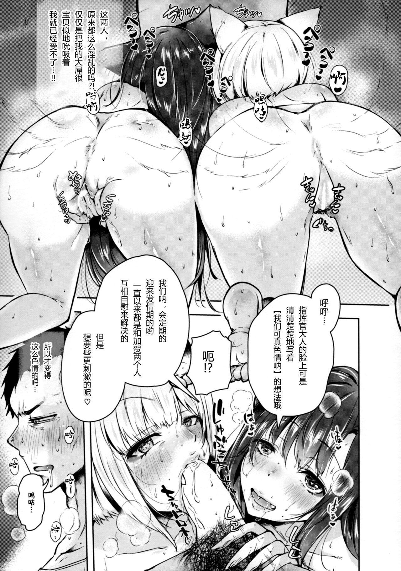 Hatsujou Kitsune ni Asobarete... 8