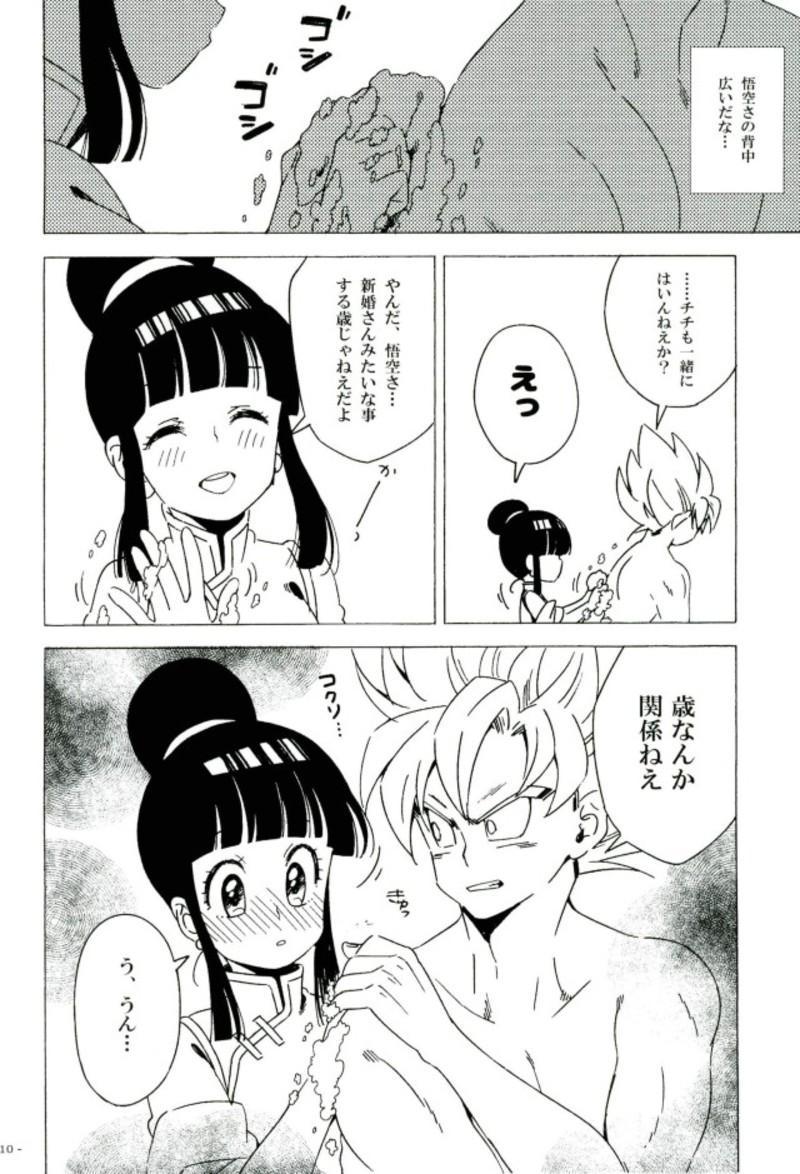 夢幻泡影 ドラゴンボール 8
