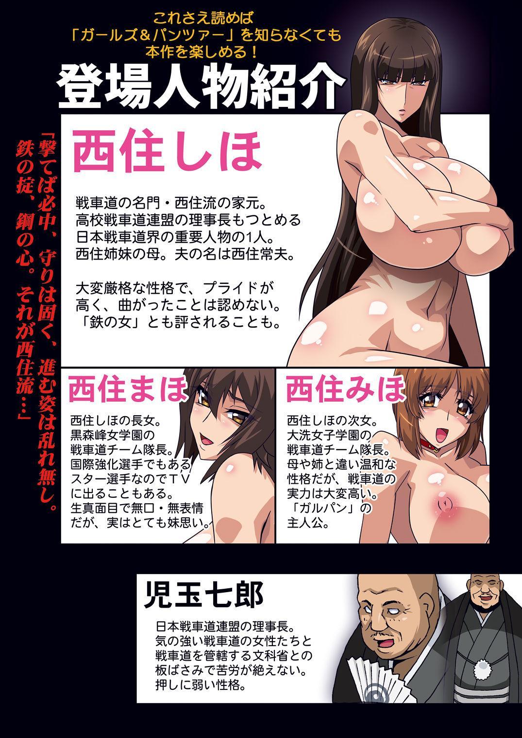 Zecchou Nishizumi-ryuu 1