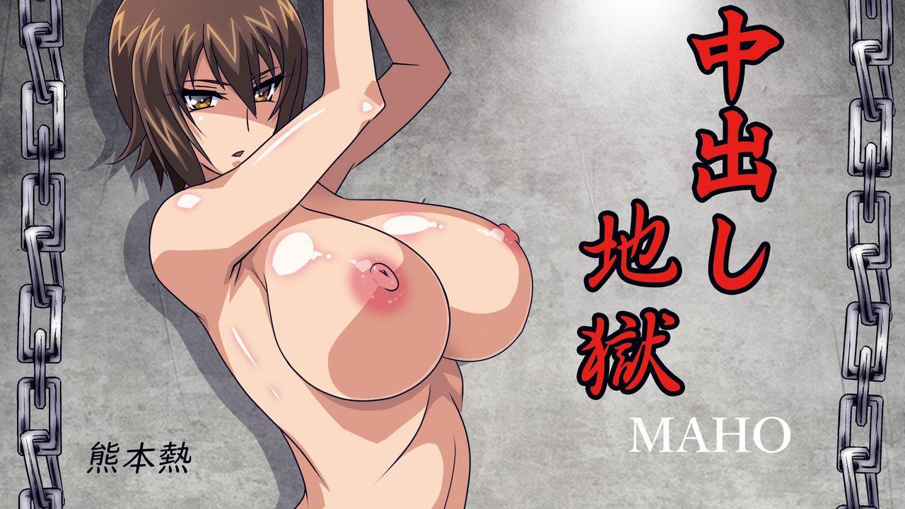 Zecchou Nishizumi-ryuu 291