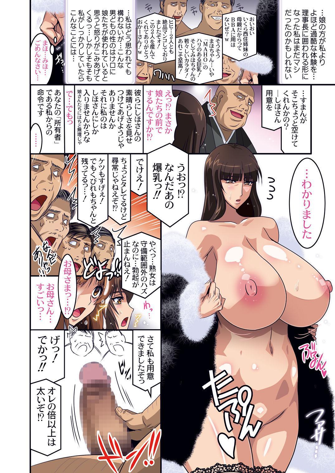 Zecchou Nishizumi-ryuu 31