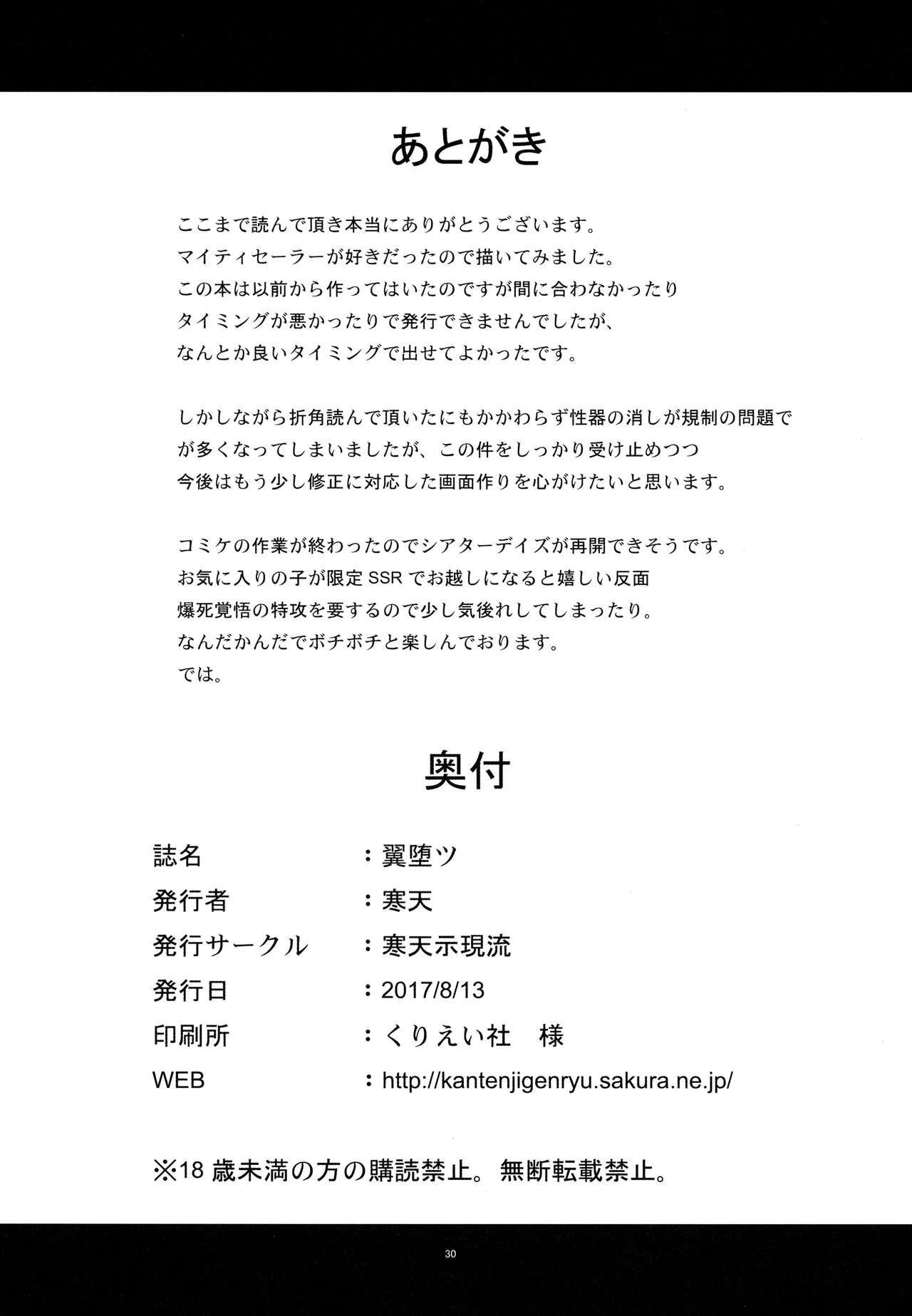 Tsubasa Otsu 28