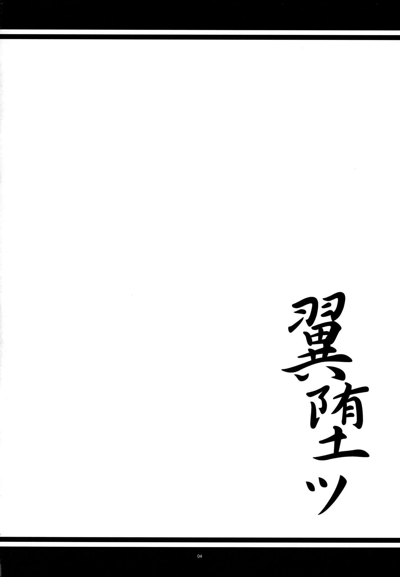 Tsubasa Otsu 2