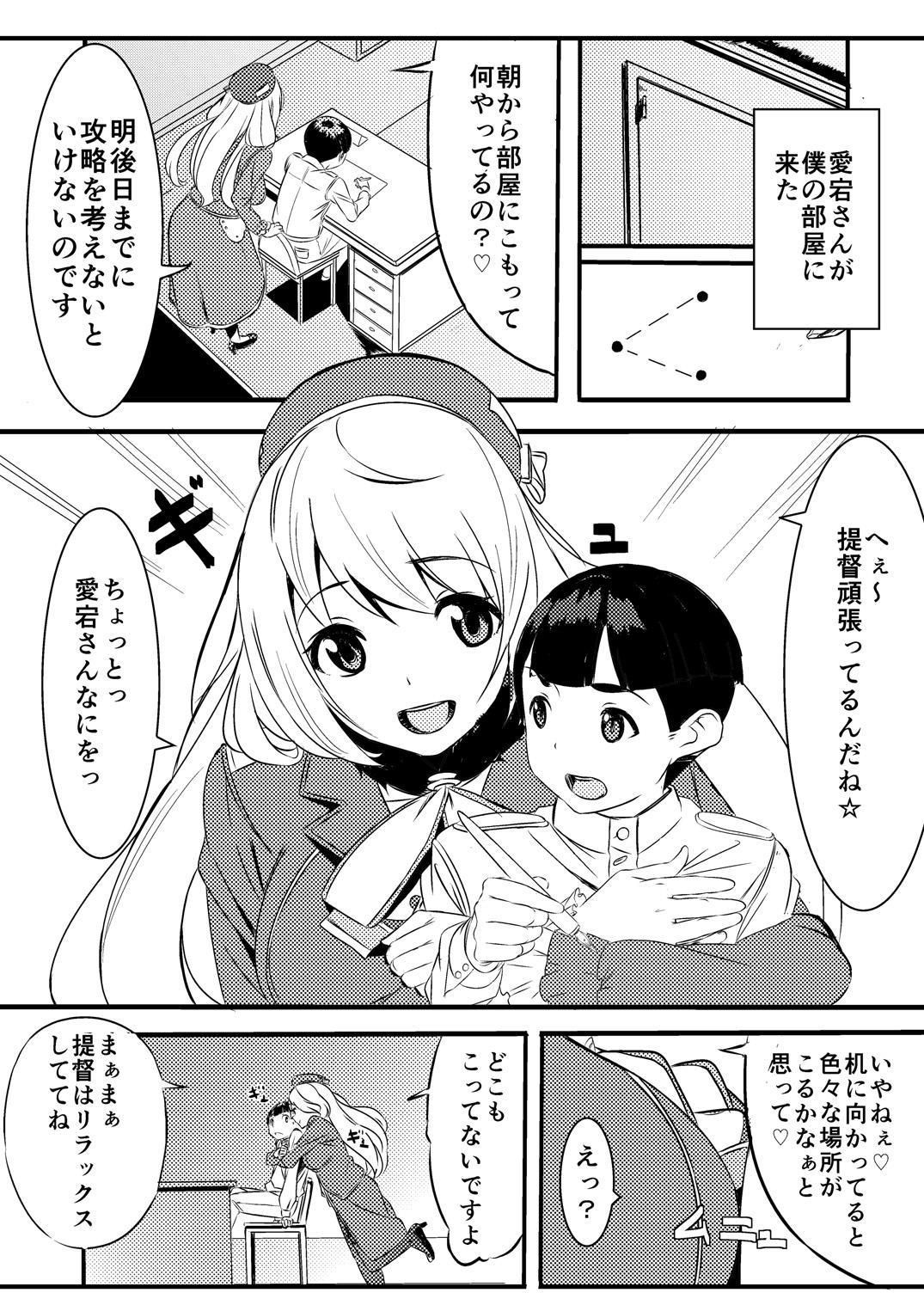 Shota Teitoku to Atago-san 1