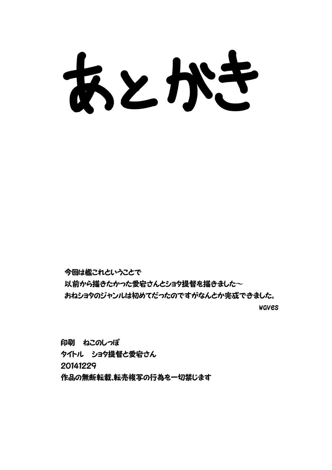 Shota Teitoku to Atago-san 19