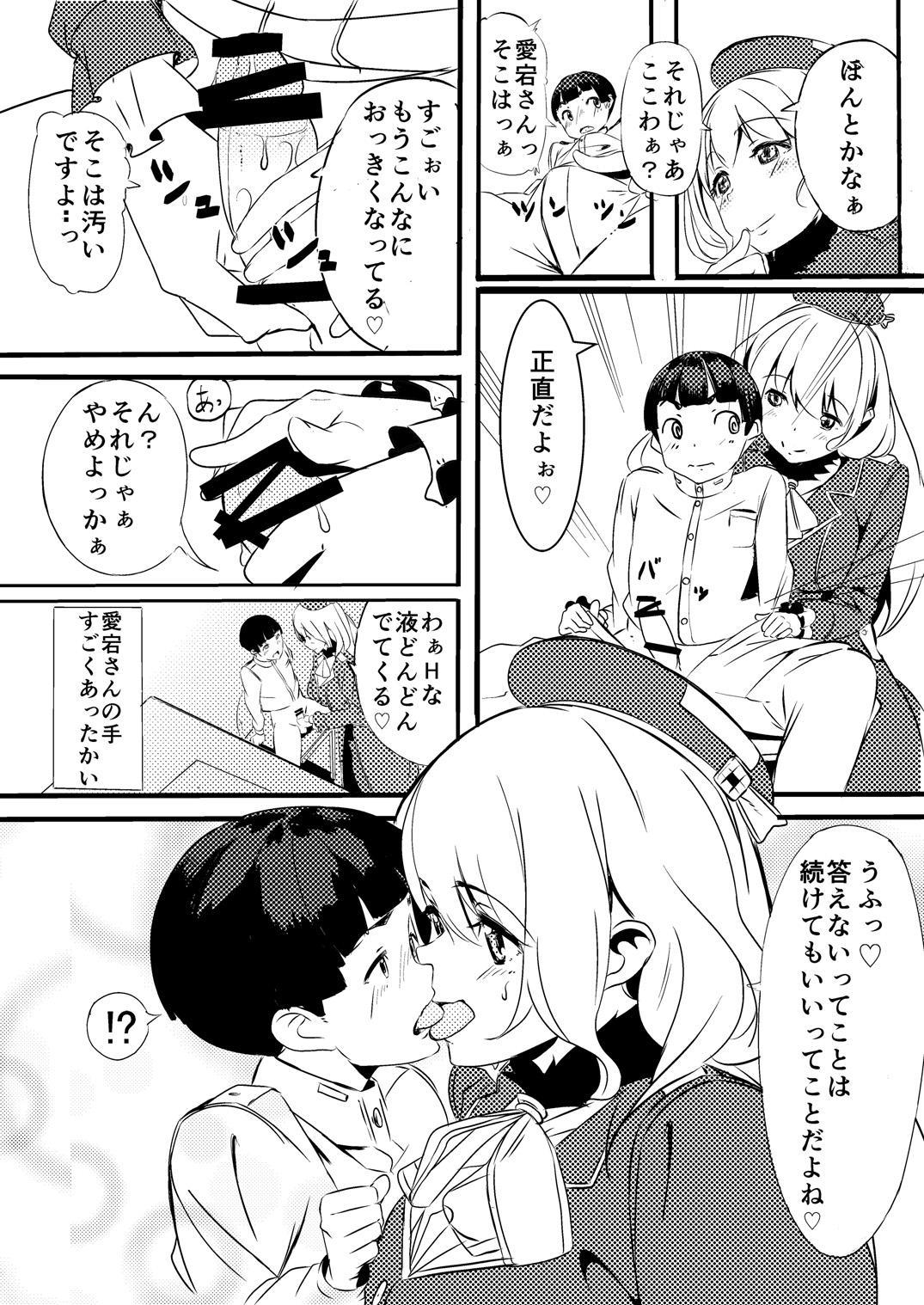 Shota Teitoku to Atago-san 2