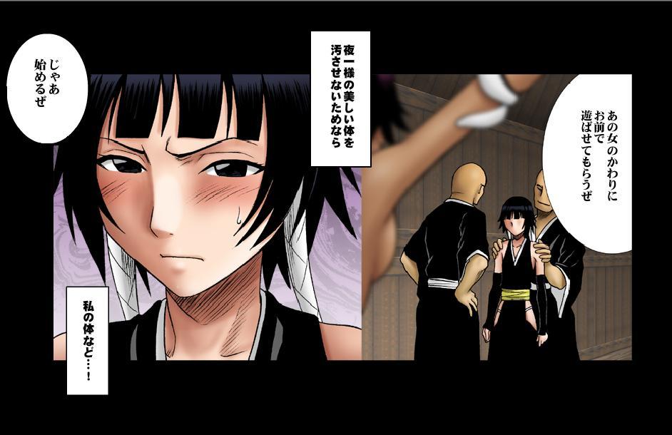 [Crimson Comics] DA - Salban no Hasaibi HG Coloured - Soi Fon 's Agony Part One 18