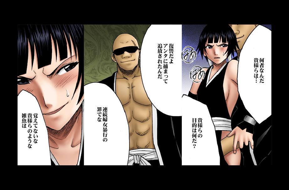 [Crimson Comics] DA - Salban no Hasaibi HG Coloured - Soi Fon 's Agony Part One 27