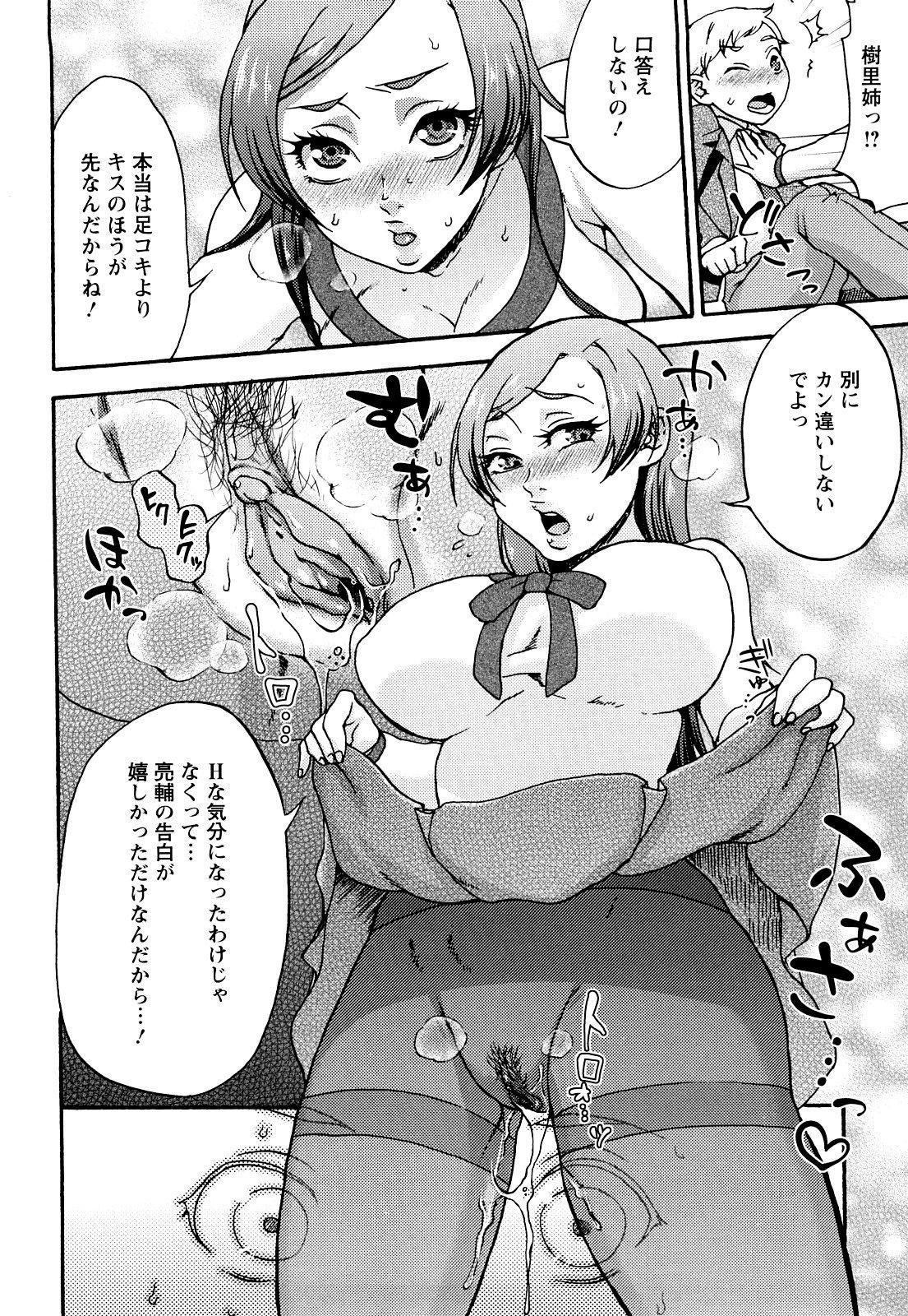 Kuchu Kuchu Mama 157