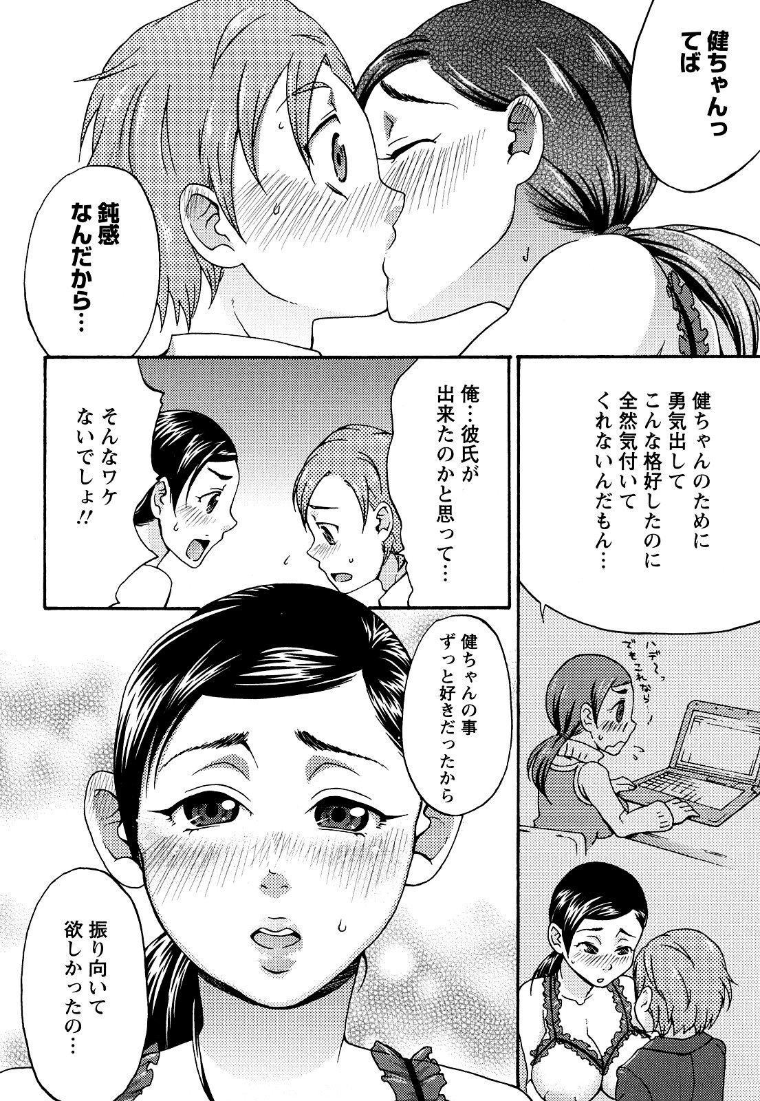 Kuchu Kuchu Mama 51